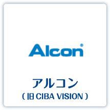 アルコン( 旧CIBA VISION )