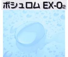 ボシュロム EXO2