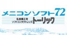メニコン ソフト72 トーリック