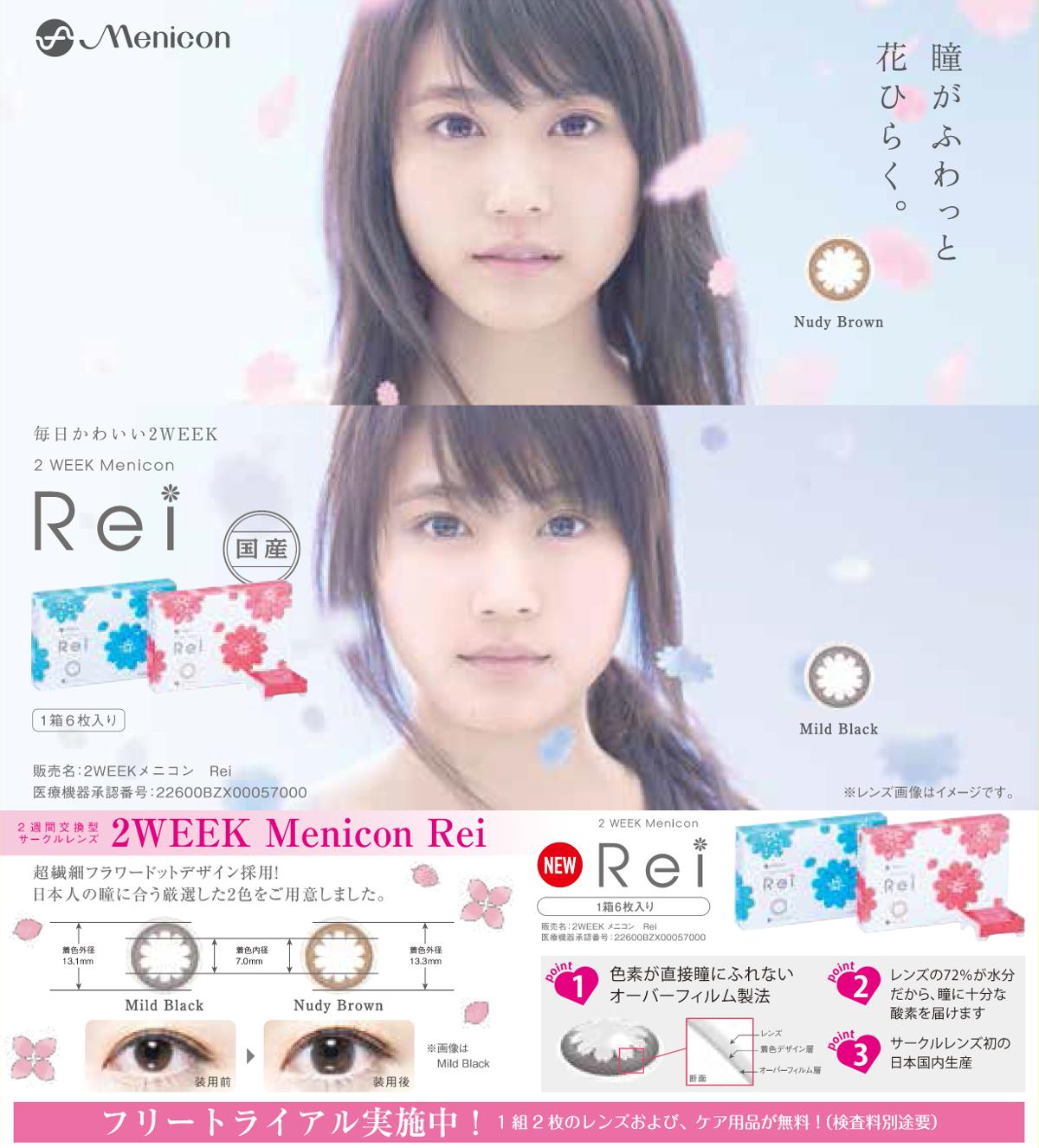 メニコン Rei