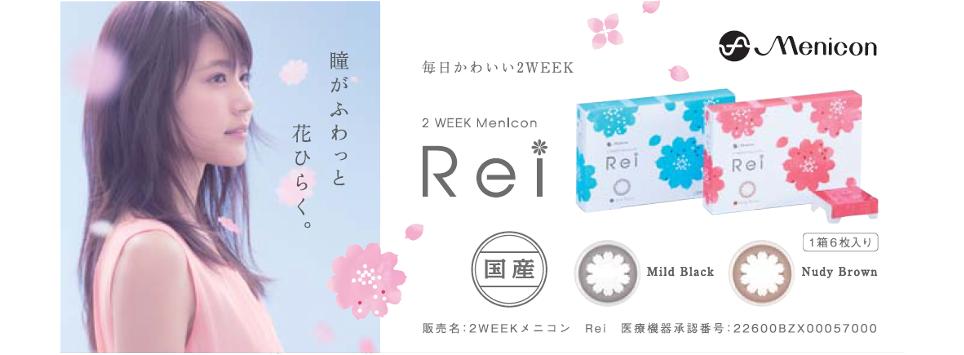 2 Week Menicon Rei