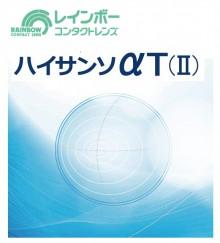 ハイサンソαT(Ⅱ)