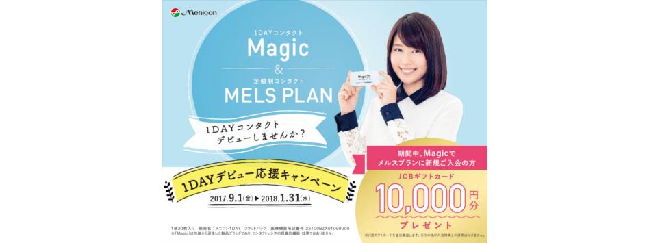 MagIc 入会キャンペーン