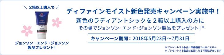 ディファイン モイスト 新色発売キャンペーン