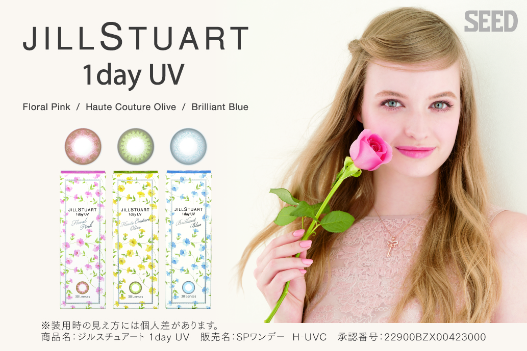 JILL STUART 1day UV キャンペーン