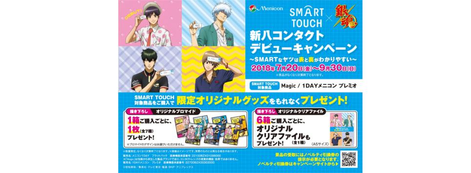 「スマートタッチ」×「銀魂」タイアップキャンペーン