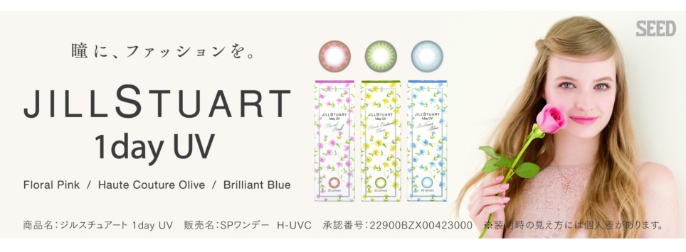 JILL STUART 1day UV