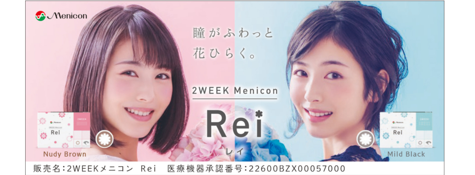 2 Week Menicon Rei