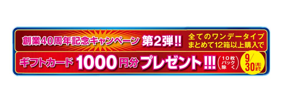創業40周年記念キャンペーン 第2弾!!
