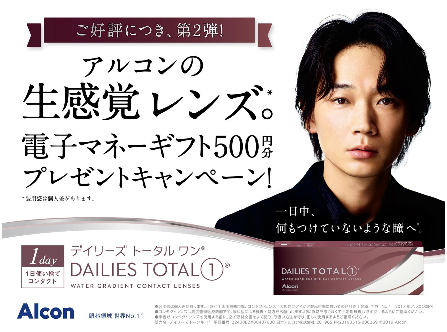 生感覚レンズ。電子マネー500円分プレゼントキャンペーン!