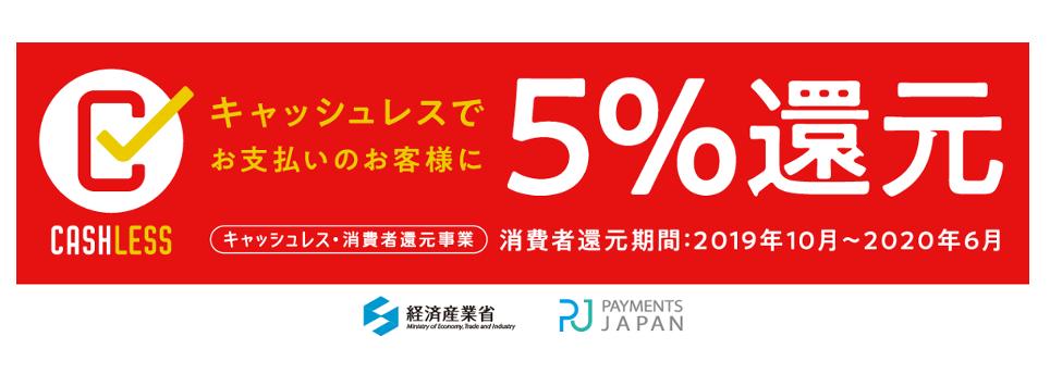 消費税5%ポイント還元