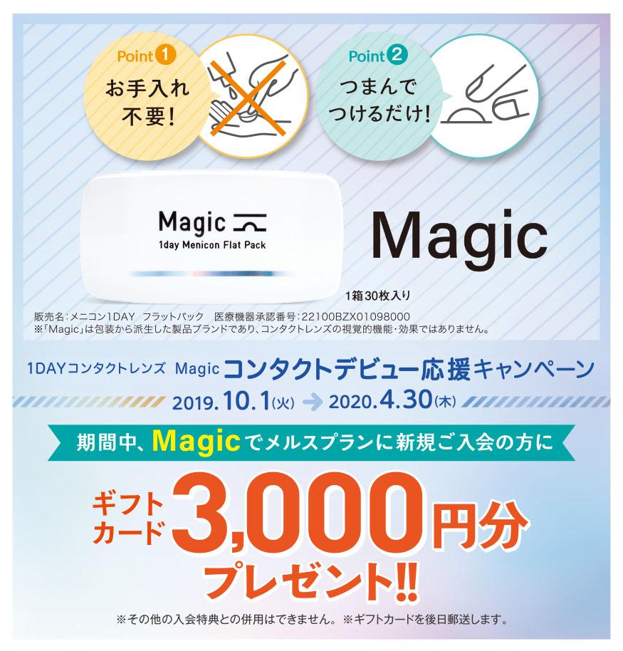 1DAYコンタクトレンズ Magic コンタクトデビュー応援キャンペーン