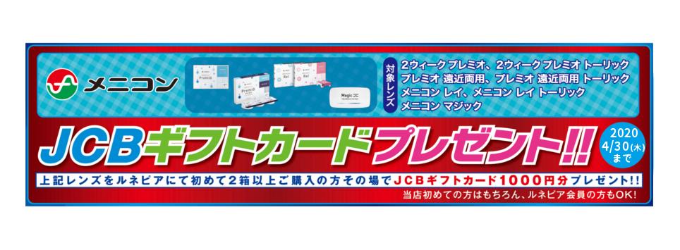 メニコンJCBギフトカードプレゼントキャンペーン