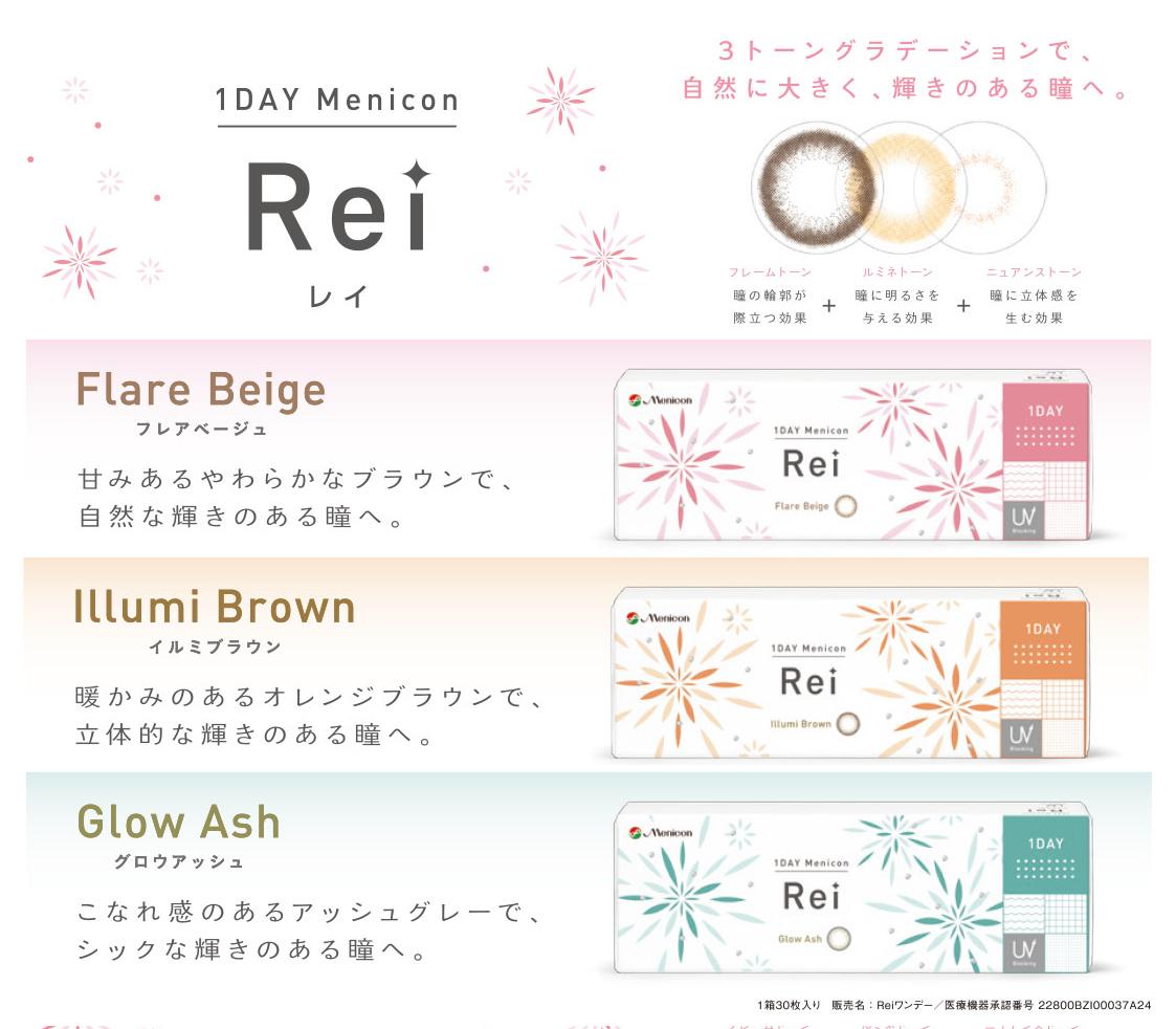 1DAYメニコン Rei