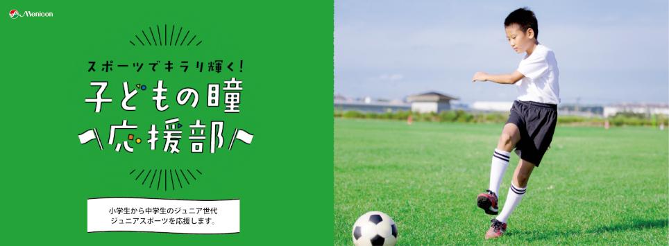 メニコン 小中学生応援サイト