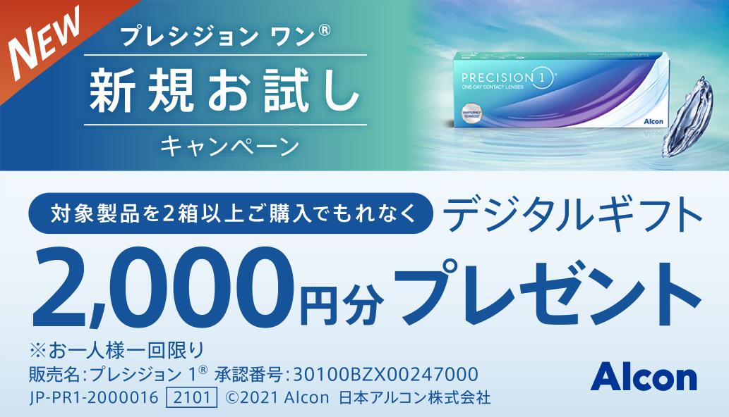 210119_alcon_bnr_P1_spring