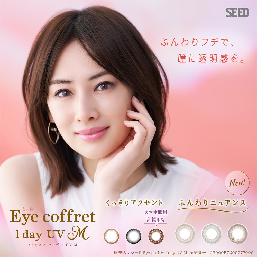 シード Eye coffret 1day UV M
