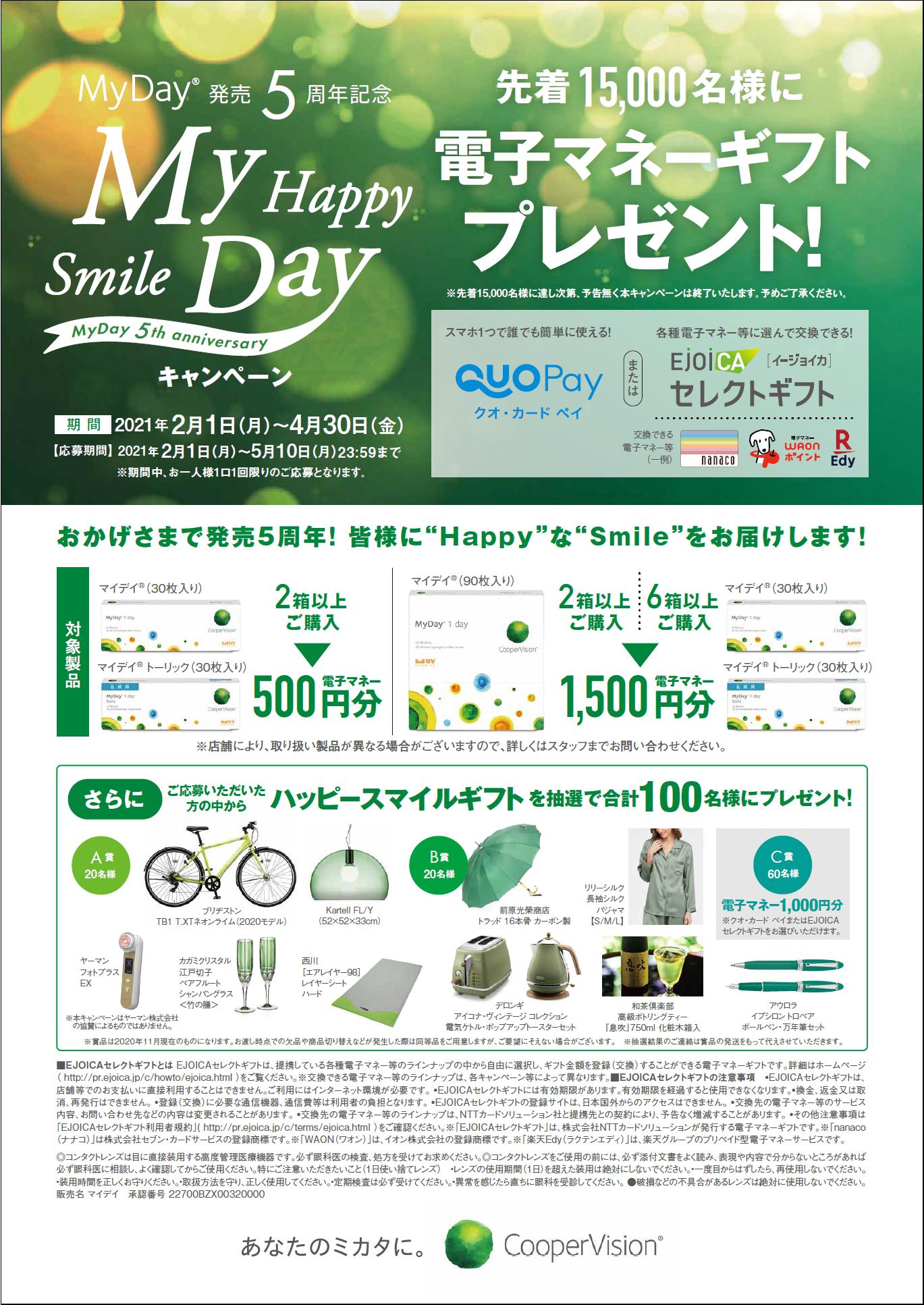 My Happy smileDay キャンペーン