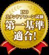 mark-ISO リバイタレンズ1