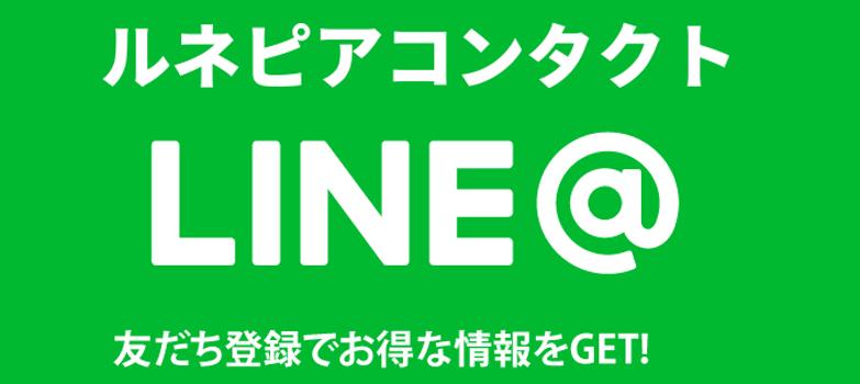 lineat-poster-ja_1_4_ルネピア様_改5_blog