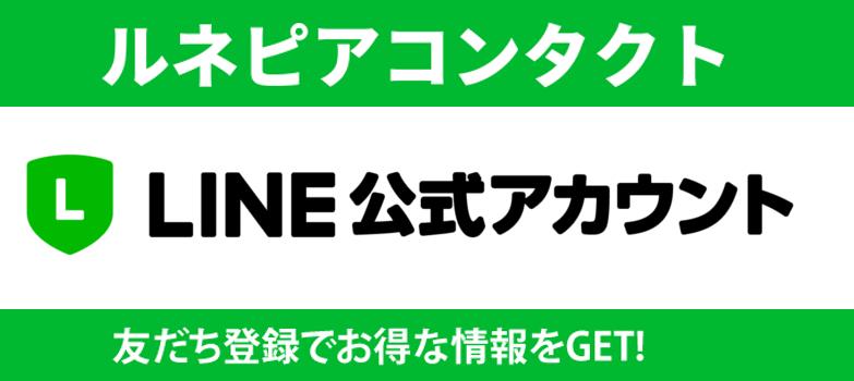 1906_lineat-poster-ja_1_4_ルネピア様_改5_blog
