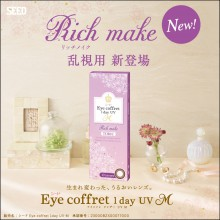 シード Eye coffret 1day UV M TORIC (乱視用)