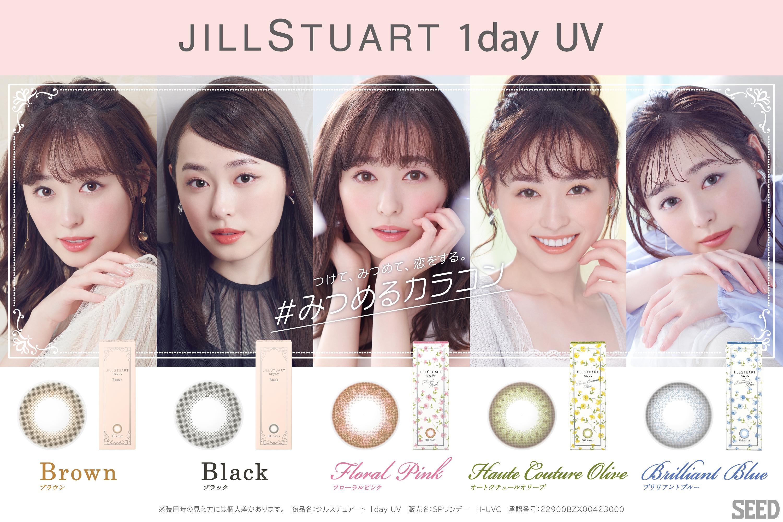JILL STUART 1day UV (ジルスチュアート 1day UV)