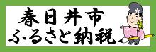 banner_furusato_kasugai