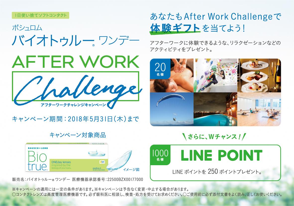 ボシュロム「AFTER WORK CHALLENGE」キャンペーン