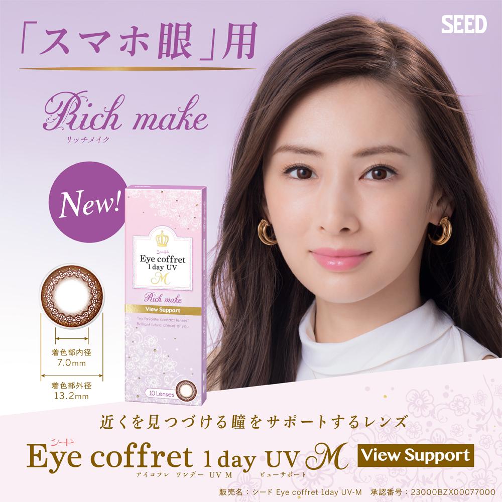 シード Eye coffret 1day UV M View Support(ビューサポート)
