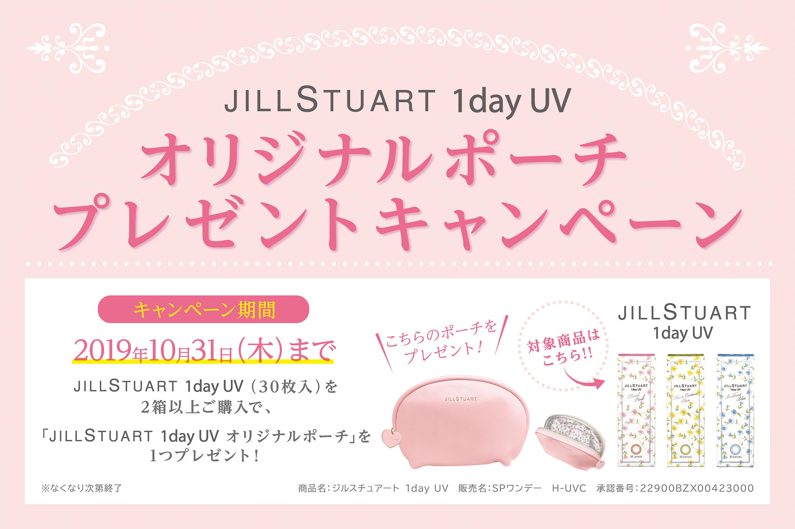 JILL STUART 1day UV オリジナルポーチプレゼント キャンペーン