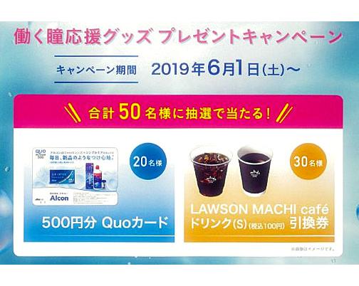 2019 働く瞳応援キャンペーン