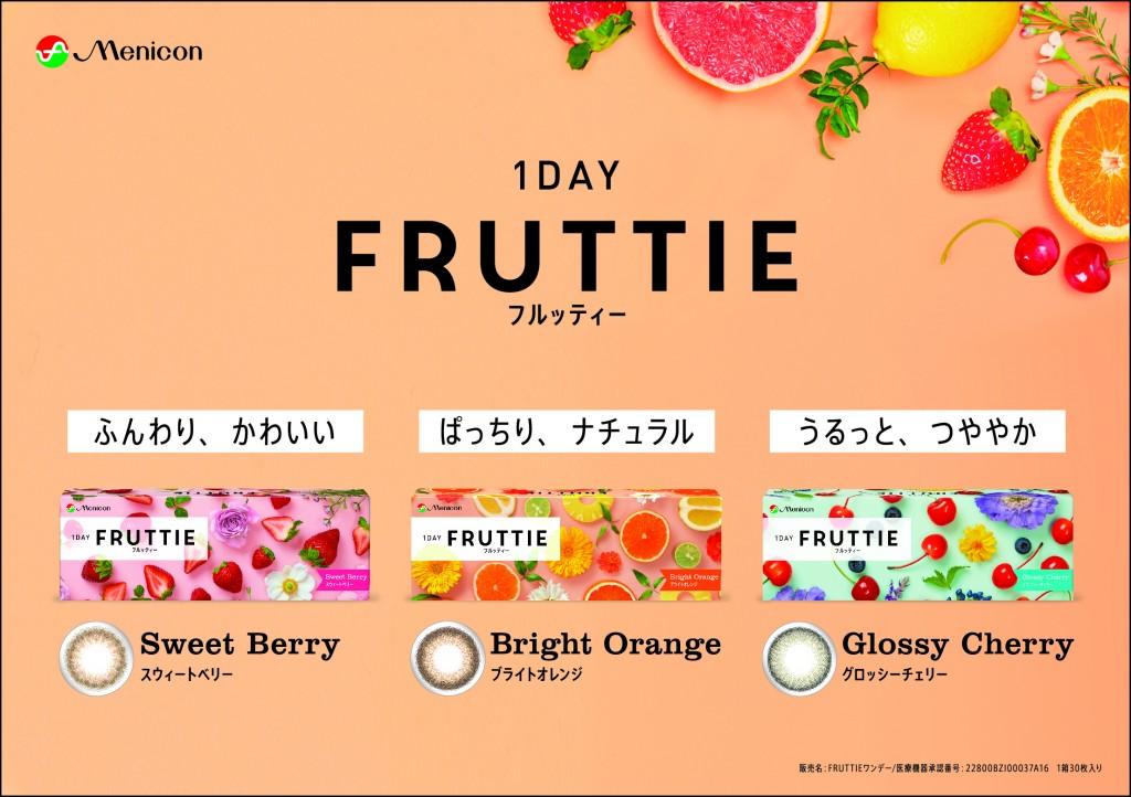 fruttie_general.gr.parts_tate_200330_cs6_‰æ'œ·'Ö