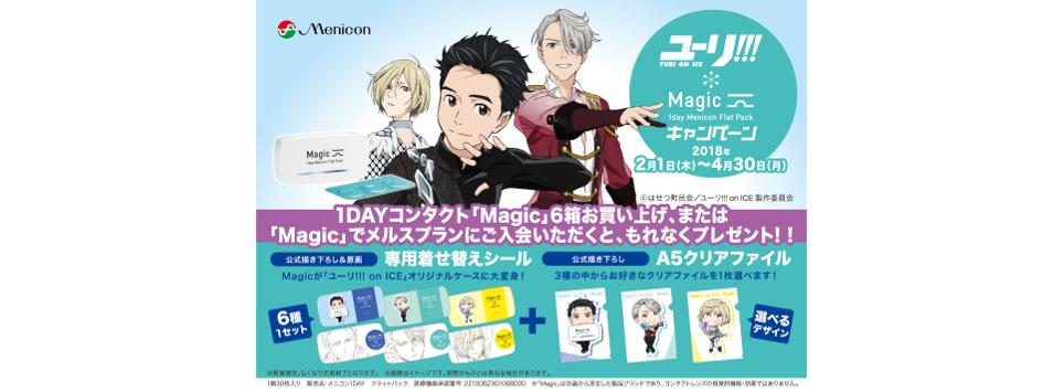 Magic×ユーリキャンペーン